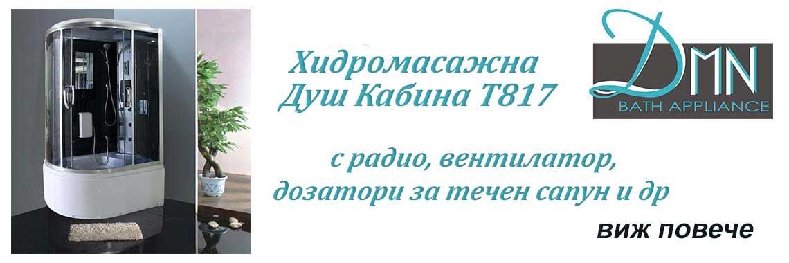 Хидромасажна Душ кабина  817